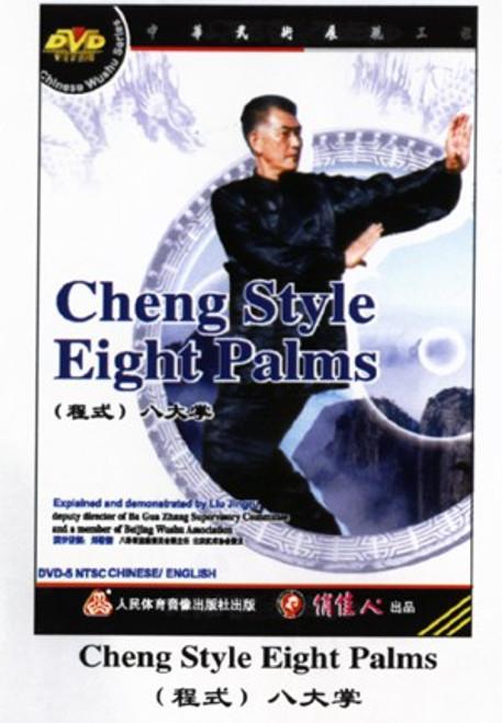 Cheng Style Eight Palms (WMF1)