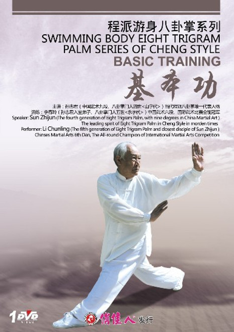 Cheng Style Eight Trigram Palm Swimming Body Series [Basic Train] (WMCJ)