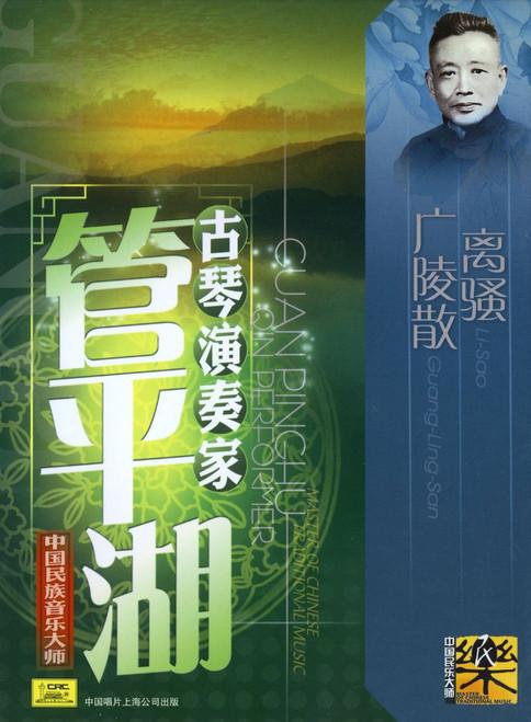Guqin: By  Guan Pinghu 古琴演奏家管平湖(CD) (WV8X)