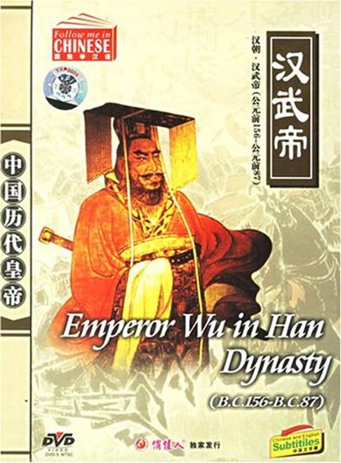 Eternal Emperor: Emperor Wu in Han Dynasty (Eng/Chn subtitle) DVD (WXPC)