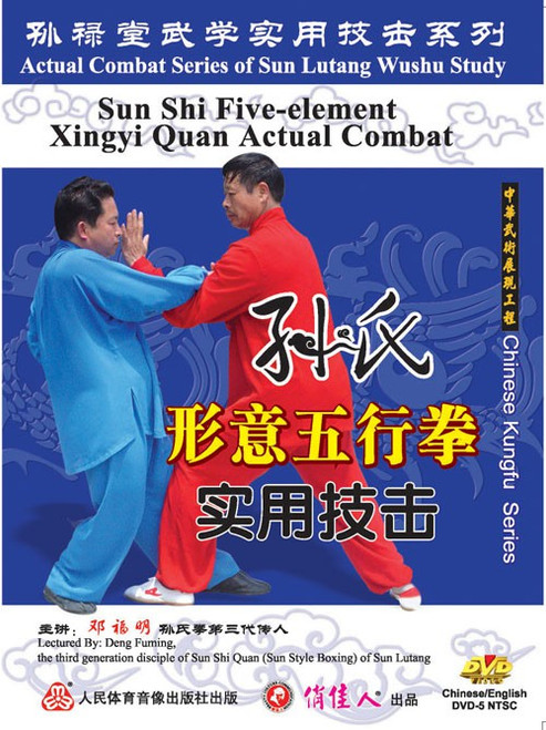 Sun-style Five-element Xingyi Quan (WME0)