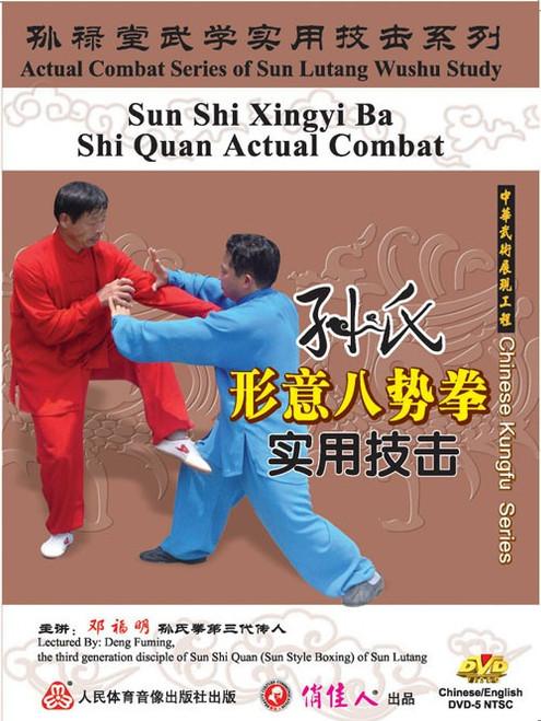 Sun-style Xingyi Ba Shi Quan Actual Combat (WME4)