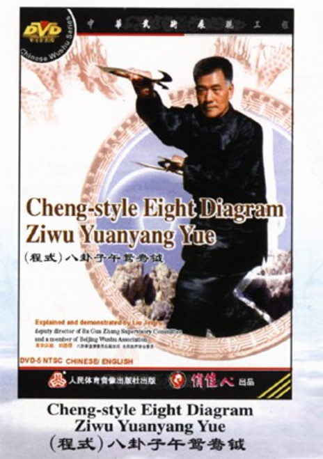 Cheng-style Eight Diagram Ziwu Yuanyang Yue (WME7)