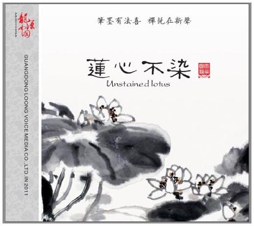 Guqin, Xiao : Unstainted Lotus 莲心不染 (CD) (WV9B)