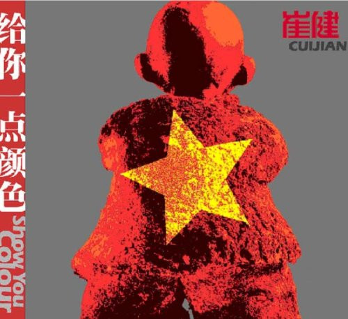 Cui Jian : Show You Colour 崔健:给你一点颜色 封面为红色灰底(CD) (WV9K)