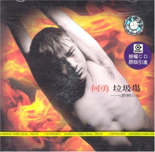 He Yong : 何勇:垃圾场(CD) (WV9T)
