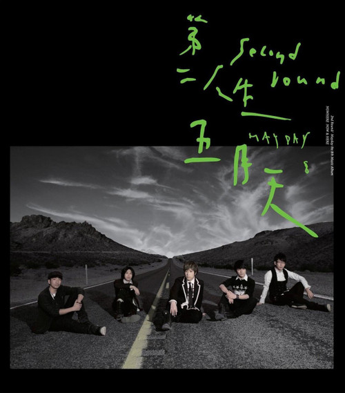 Mayday (Wu Yue Tian): Second Round (Doomsday Edition) 五月天:第二人生 末日版 第8張專輯 CD 2015年再版(WYWF)