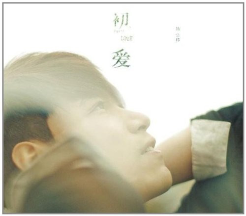 Aska Yang (Yang Zongwei) : First Love 杨宗纬:初•爱(CD 平装版) (WVA3)