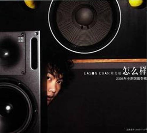 Eason Chan (Chen Yixun): 陈奕迅:怎么样 (CD)