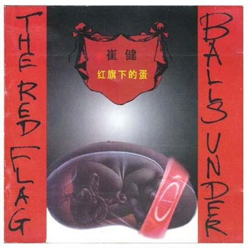 Cui Jian : Balls under the Red Flag 崔健:红旗下的蛋(经典再版)(CD)  (WBV7)