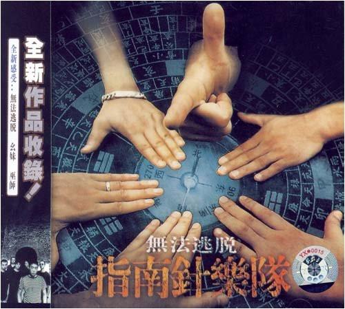 Zhinanzhen : Can not Escape 指南针乐队:无法逃脱(CD) (WVB9)