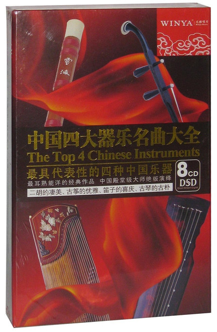 The Top 4 Chinese Instruments : Pipa, Erhu, Guqin, Guzheng  中国四大器乐名曲大全(8CD) 套装  (WVBD)