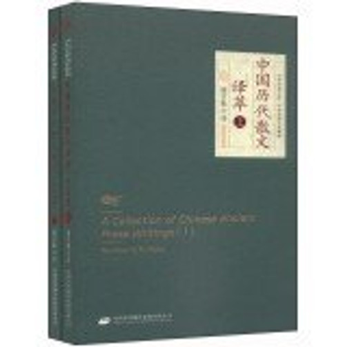 A Collection of Chinese Ancient Prose Writings (Eng/Chn edition) Paperback (WL5K)