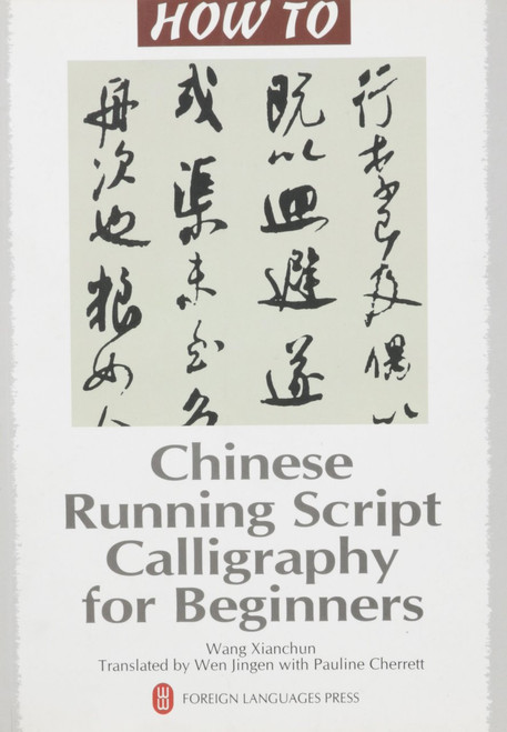 """How To"" Series Chinese Running Script Calligraphy for Beginners (WC8H)"