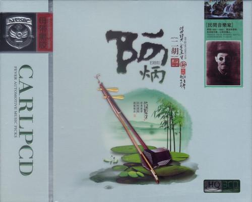 Erhu : 4 CD set (WVBL)
