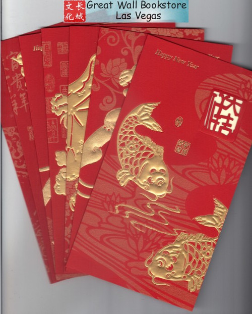 Chinese Lunar New Year Greeting Cards with Envelopes Pack 7Q w/7 cards in different design (WX7Q)