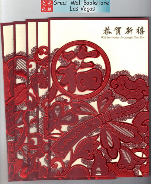 Chinese Lunar New Year Greeting Cards with Envelopes Pack #72 w/5 cards in Different Designs