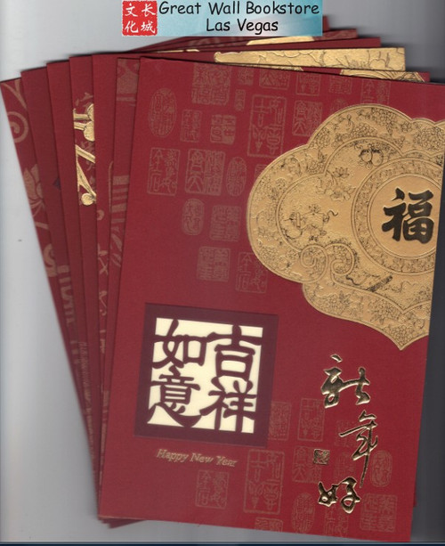 Chinese Lunar New Year Greeting Cards with Envelopes Pack 7J w/7 cards in different designs (WX7J)