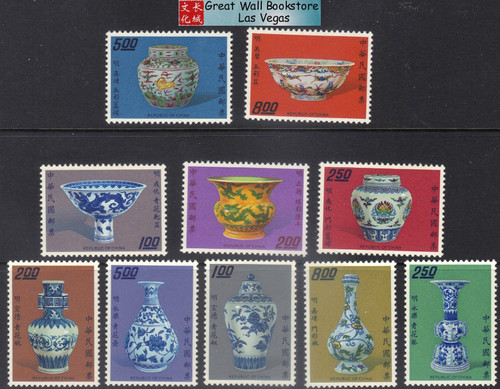 Taiwan Stamps - 1973 Sc 1812-21 Ancient Chinese Procelain, MNH, F-VF (9T0GA)