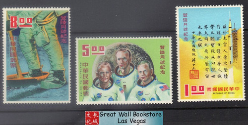 Taiwan Stamps - 1970 Sc 1674-6 Man's First Landing on the Moon, MNH, F-VF (9T0H5)