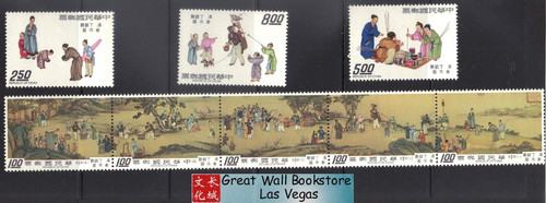 Taiwan Stamps - 1975 Sc 1926-9 Festivals for the New Year Scroll Painting - MNH, F-VF (9T0H7)