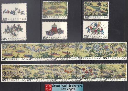 Taiwan Stamps - 1972 Sc 1776-83 Emperor Shih-tsung's Procession - MNH, F-VF (9T0H8)