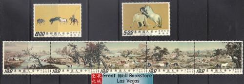 Taiwan Stamps - 1970 Sc 1659-65 Horses - Lang Shih-ning, MNH, F-VF (9T0HA)
