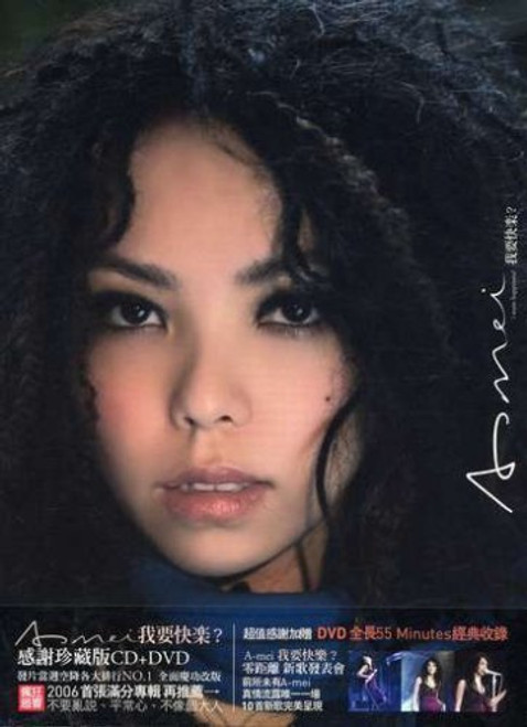 A-Mei (Zhang Huimei, Chang Hui-mei): I Want Happiness (CD + Bonus DVD) (Taiwan Import) (WV6C)