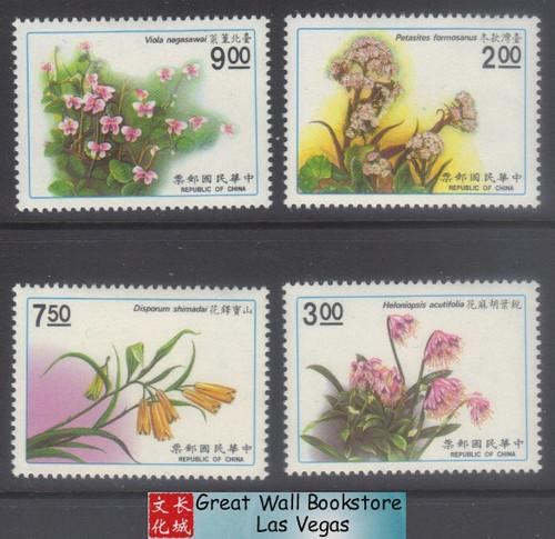 Taiwan Stamps - 1991 , Sc 2769-72 Native Plants - MNH, F-VF (9T0HK)
