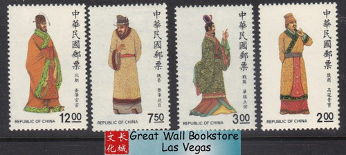 Taiwan Stamps - 1988 , Sc 2660-3 Ancient Folk Costumes - MNH, F-VF (9T0HL)
