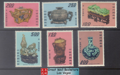 Taiwan Stamps - 1969 , Sc 1592-7 Ancient Chinese Treasures- MNH, F-VF (9T0HJ)