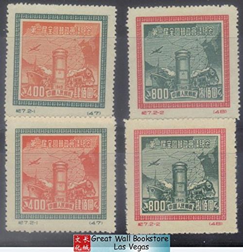 China Stamps - 1950 , C7 , Scott 72-3 1st National Postal Conference, Original + Reprint for comparison, MNH, F-VF (9007C)
