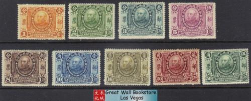 China Stamps - 1912 , Sc 190-8 President Yuan Shih-kai - MLH, F-VF (9C0GV)