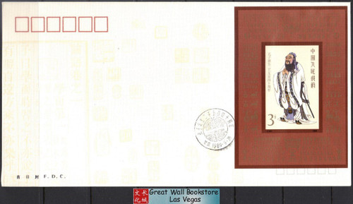 China Stamps - 1989, J162 , Scott 2233-35 2540th Anniv. of Birth of Confucius S/S, First Day Cover (9223K)