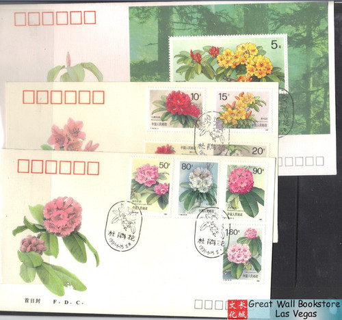 China Stamps - 1991, T162 , Scott 2330-37 Azalea- Set of 2 First Day Covers (9233E)