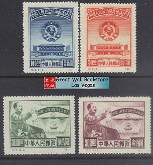 China Stamps - 1950 , C2, Scott 8-11 People's Consulatative Political Conference - Reprint - MNH, F-VF (90008)