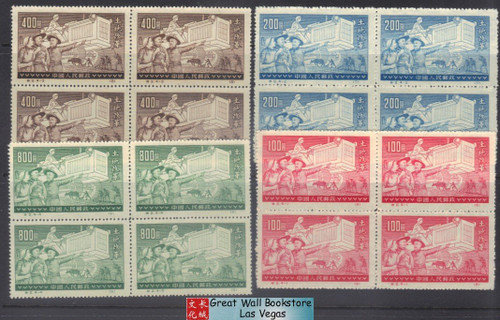 China Stamps - 1952 , S2 , Scott 128-131 Land Reform, Reprint, block of 4 - MNH, F-VF (9012B)