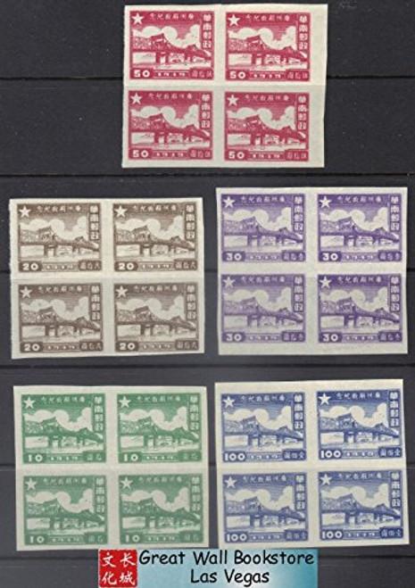 China Stamps - 1949 , Scott # 7L1-5, South China Pearl River Bridge Canton, Imperf - Block of 4 , MNH, F-VF (907LA)