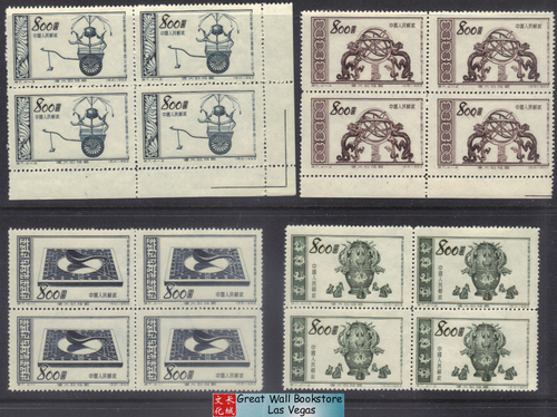 China Stamps - 1953 , S7, Scott 198-201 Great Motherland (4th Set) - Block of 4 - MNH, F-VF (9019A)