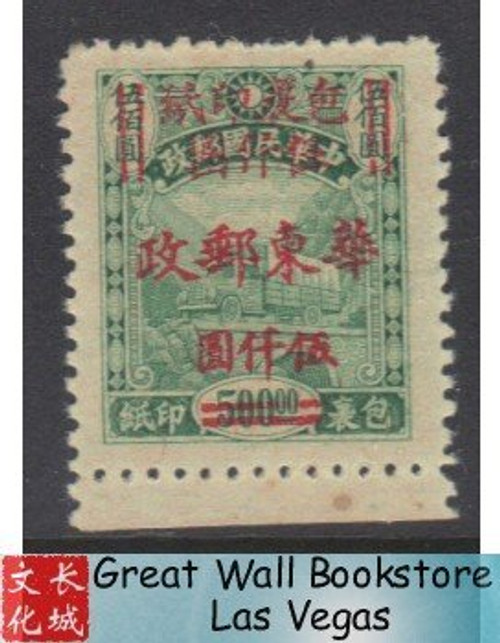 China Stamps - 1950 , Sc 5LQ27 East China Parcel Post Stamps - MNH (95LQ2)
