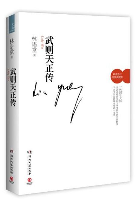 武则天正传(全新修订典藏版) 精装 (WB2V)