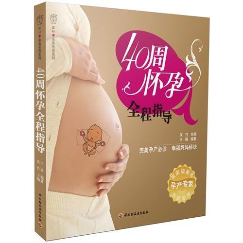 40周怀孕全程指导 平装 (WB4Q)