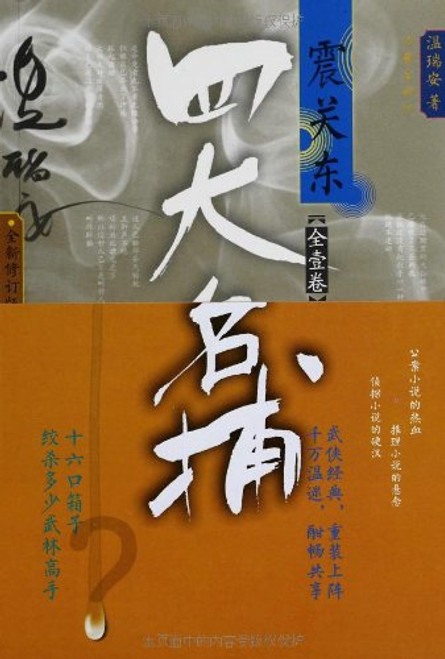 四大名捕震关东(全1卷)(修订版) 平装 (WB53)