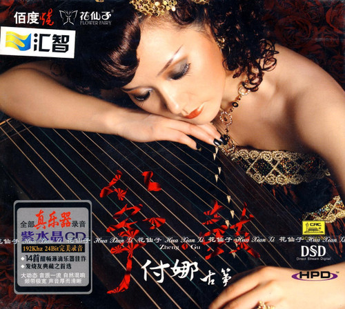 Guzheng and Drums : 筝鼓 付娜 古筝(CD) (WVDW)