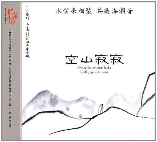 Guzheng, Xiao, Pipa : Spatial Mountain with Quietness 空山寂寂(CD) (WVE4)