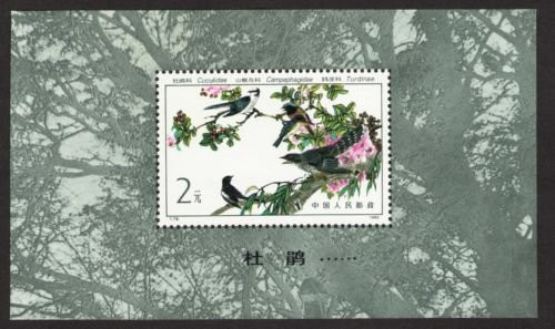 China Stamps - 1982, T79, Scott 1810 Beneficial Birds, S/S - MNH, F-VF (91810)