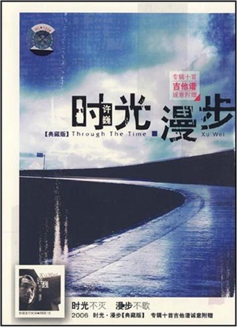 Xu Wei - Through the Time 许巍:时光漫步(CD 典藏版) (WY5F)
