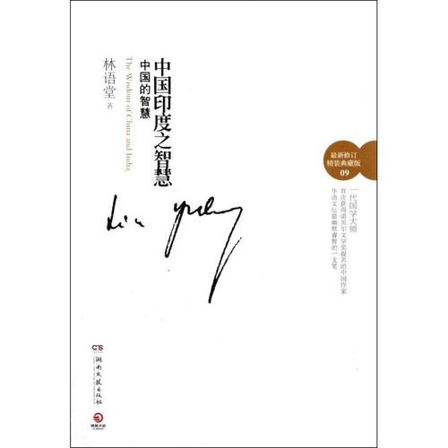 中国的智慧*修订精装典藏版)(精) 林语堂 正版书籍 (WBB7)