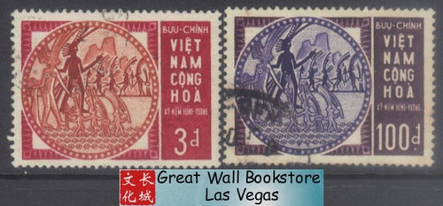 South Vienam Stamps - 1965 , Scott # 251-2 Mythological Founders Hung Vuong-AU Co - used (9V08K)