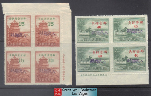 "China Stamps - 1949 , Liberated Area Yang NW92, NW93 : Northwest China, handstamped in violet ""People's Posts"" on Peking Views - block of 4 - MNH, F-VF (90L00)"